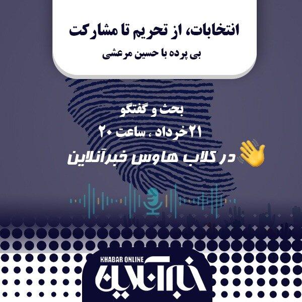 بی پرده و صریح با حسین مرعشی در کلاب هاوس خبرآنلاین /تحریم یا مشارکت در انتخابات؟