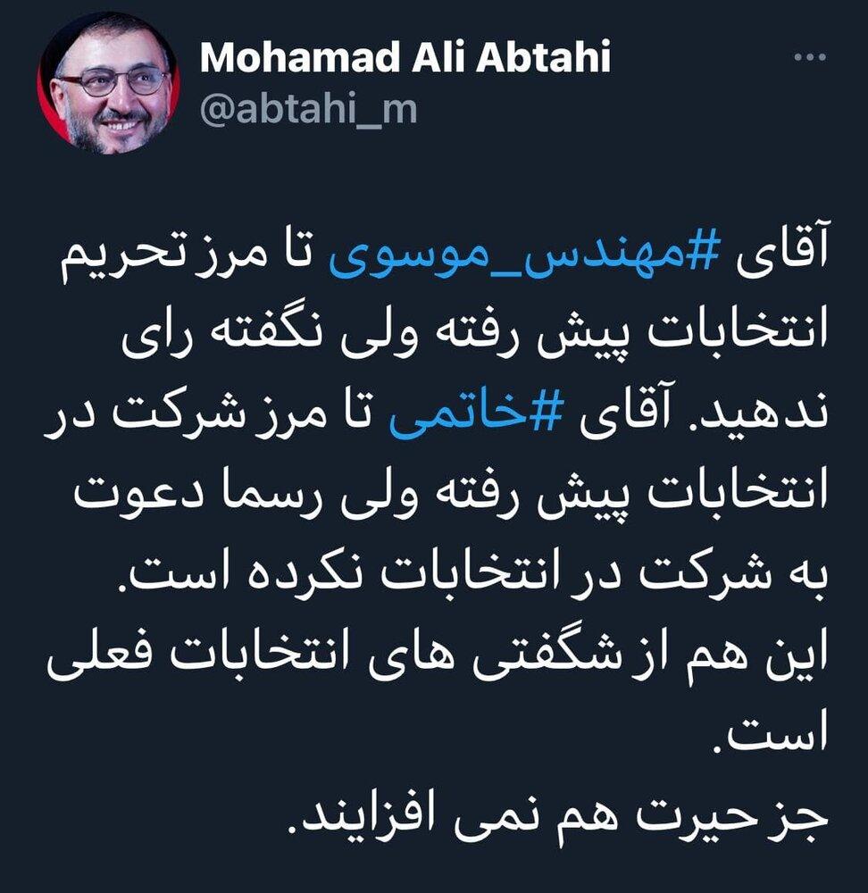 نقش میرحسین موسوی و سیدمحمد خاتمی در شگفتی انتخابات ۱۴۰۰