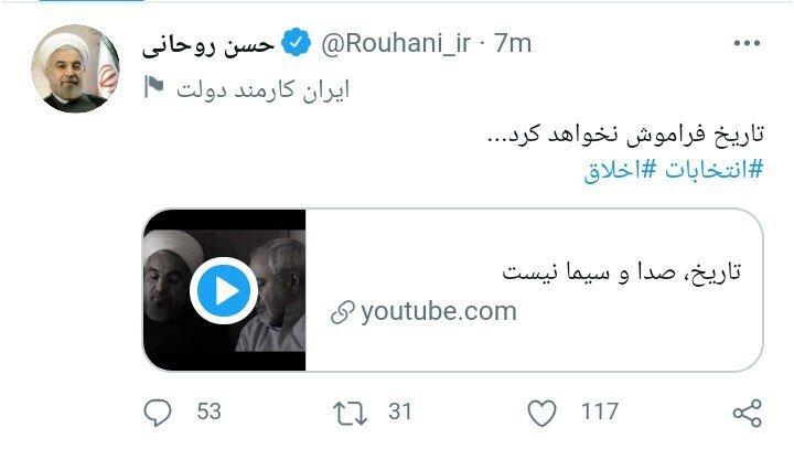 کنایه معنادار روحانی به کاندیداهای انتخابات /تاریخ فراموش نخواهد کرد...