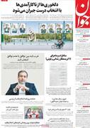 حمایت روزنامه اصلاح طلب از رئیسی/ آقای رئیسی مشورتپذیر است