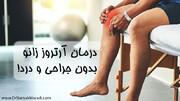 درمان آرتروز زانو بدون جراحی درد