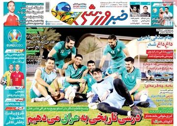 صفحه اول روزنامه های دوشنبه ۲۴ خرداد ۱۴۰۰