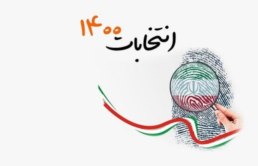 ببینید | زمان اعلام نتیجه انتخابات ۱۴۰۰ مشخص شد