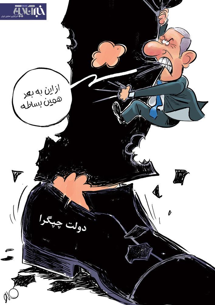 ببینید: نتانیاهو پاچه خودشون رو هم گرفت!