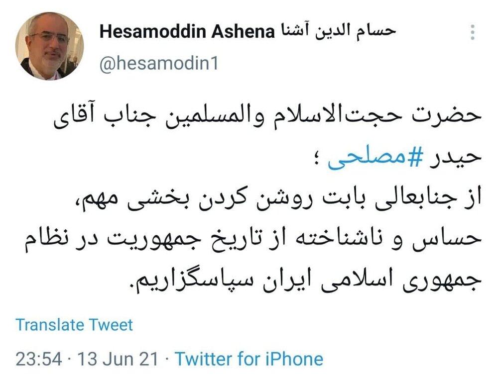طعنه سنگین حسام الدین آشنا به وزیر اطلاعات احمدی نژاد/ مصلحی سپاسگزاریم