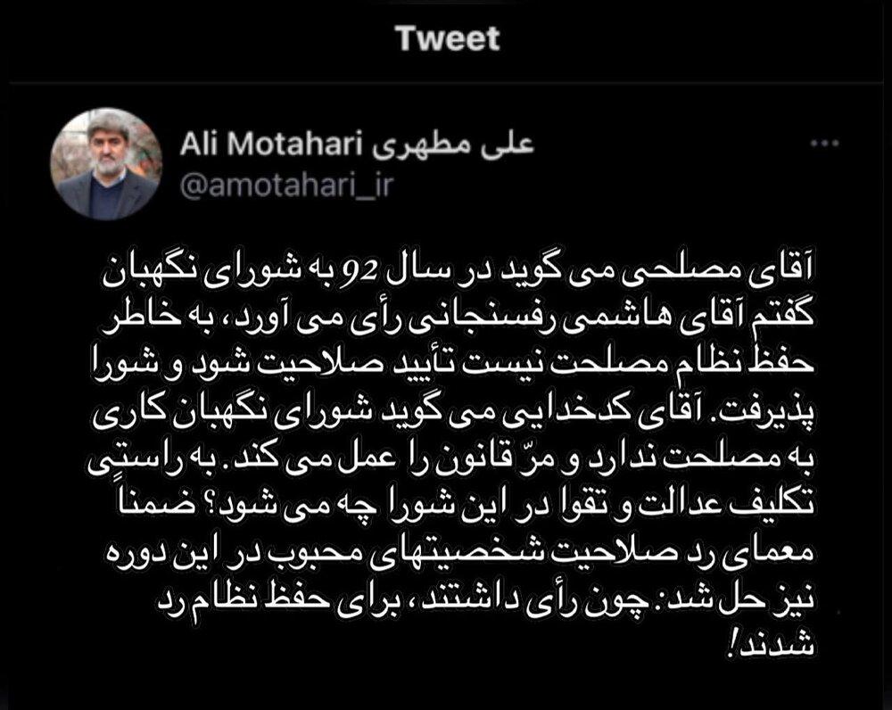 علی مطهری: معمای ردصلاحیت چهره های محبوب حل شد/چون رأی داشتند برای حفظ نظام رد شدند