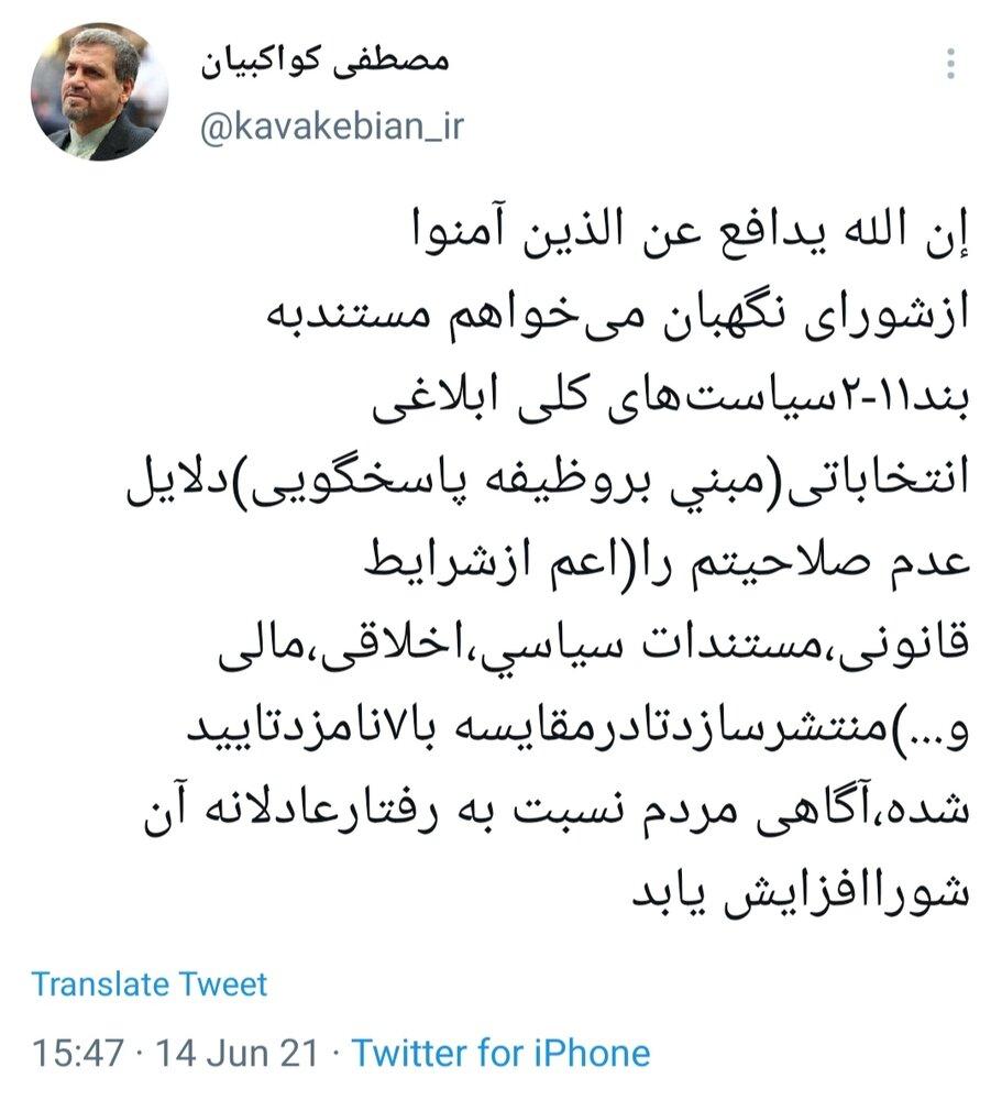 شورای نگهبان دلایل ردصلاحیتم را منتشر کند