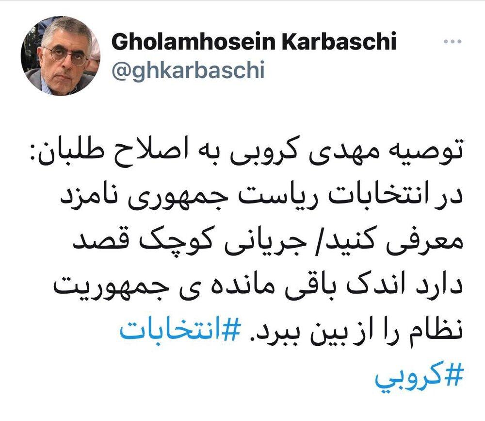 واکنش کرباسچی به بیانیه انتخاباتی مهدی کروبی /ابطحی: من رأی می دهم