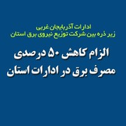 الزام کاهش ۵۰ درصدی مصرف برق در ادارات استان آذربایجانغربی
