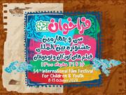 فراخوان جشنواره فیلمهای کودکان و نوجوانان منتشر شد