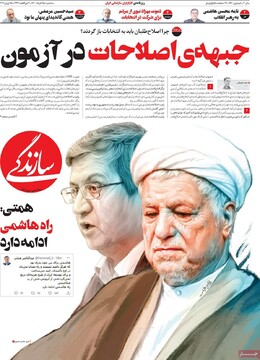 صفحه اول روزنامه 25خرداد1400های سه شنبه