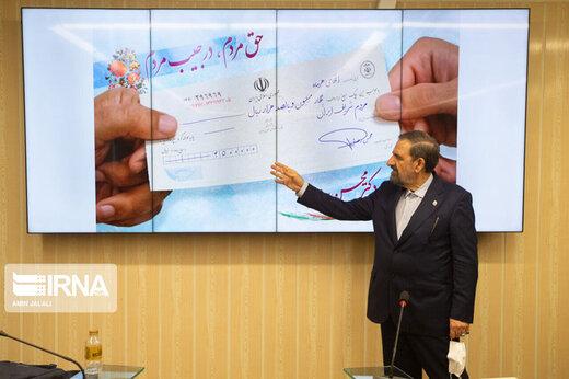 ببینید | رونمایی خبرساز محسن رضایی از چک یارانه ۴۵۰ هزار تومانی