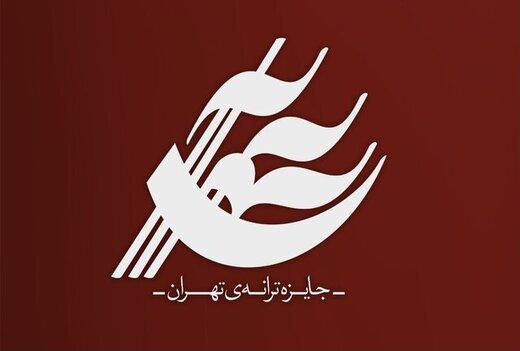 فراخوان جایزه «ترانه تهران» منتشر شد