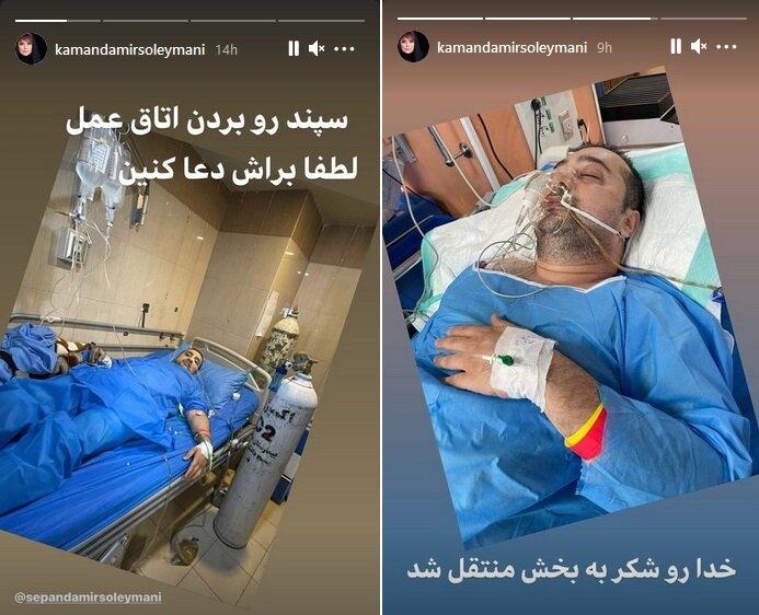 عمل جراحی سپند امیرسلیمانی، موفق بود