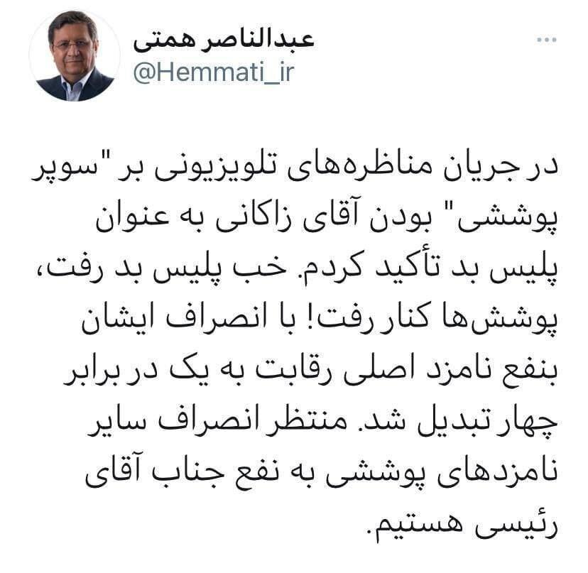 واکنش فوری همتی به انصراف زاکانی از کاندیداتوری  در انتخابات 1400/پلیس بد رفت...!