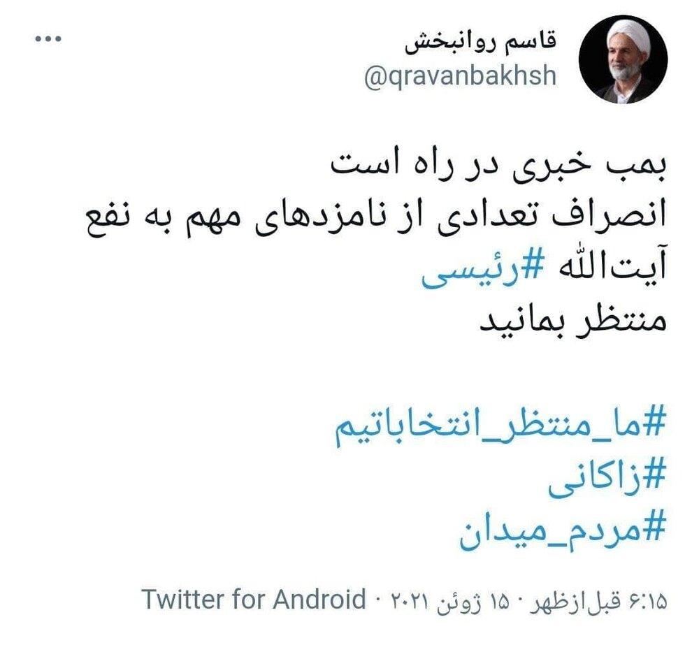 بمب خبری عضو جبهه پایداری با هشتگ زاکانی