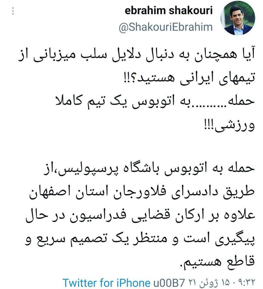 واکنش ابراهیمی شکوری به ماجرای جنجالی/عکس