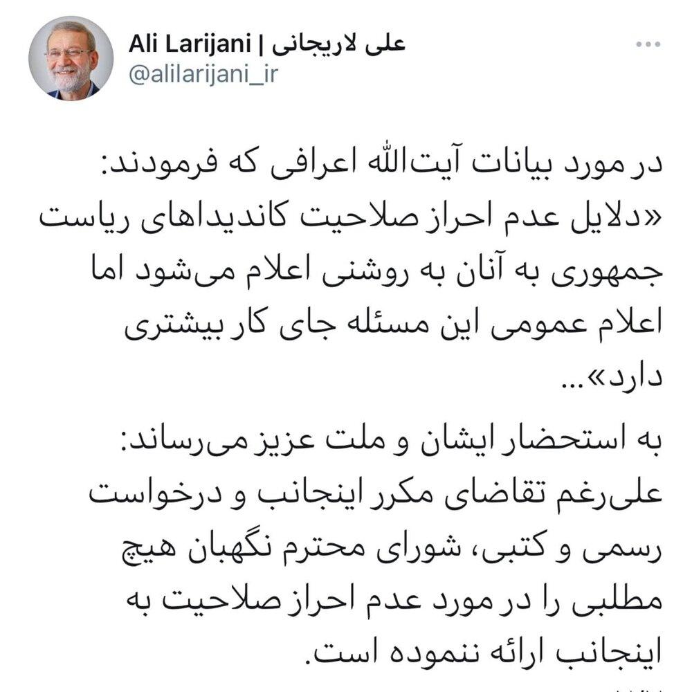 پاسخ لاریجانی به آیت الله اعرافی:  علی رغم درخواست رسمی و کتبی، شورای نگهبان هیچ مطلبی در مورد عدم احراز صلاحیت به من ارائه نکرده است