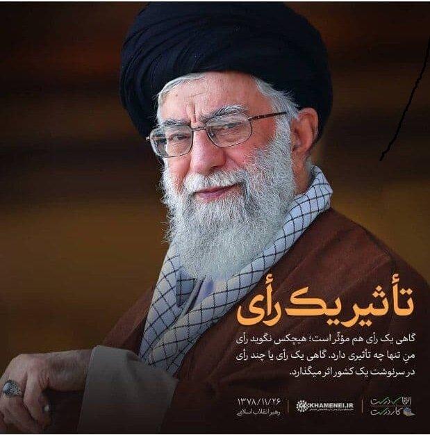 پوستر معنادار سایت رهبر انقلاب درباره انتخابات
