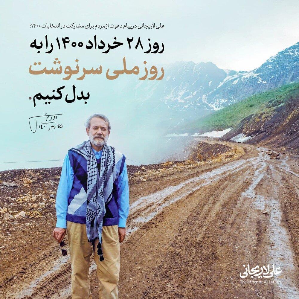 بیانیه مهم لاریجانی: ۲۸ خرداد ۱۴۰۰ را به روز ملی سرنوشت بدل کنیم