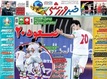صفحه اول روزنامههای ۴شنبه ۲۶ خرداد۱۴۰۰