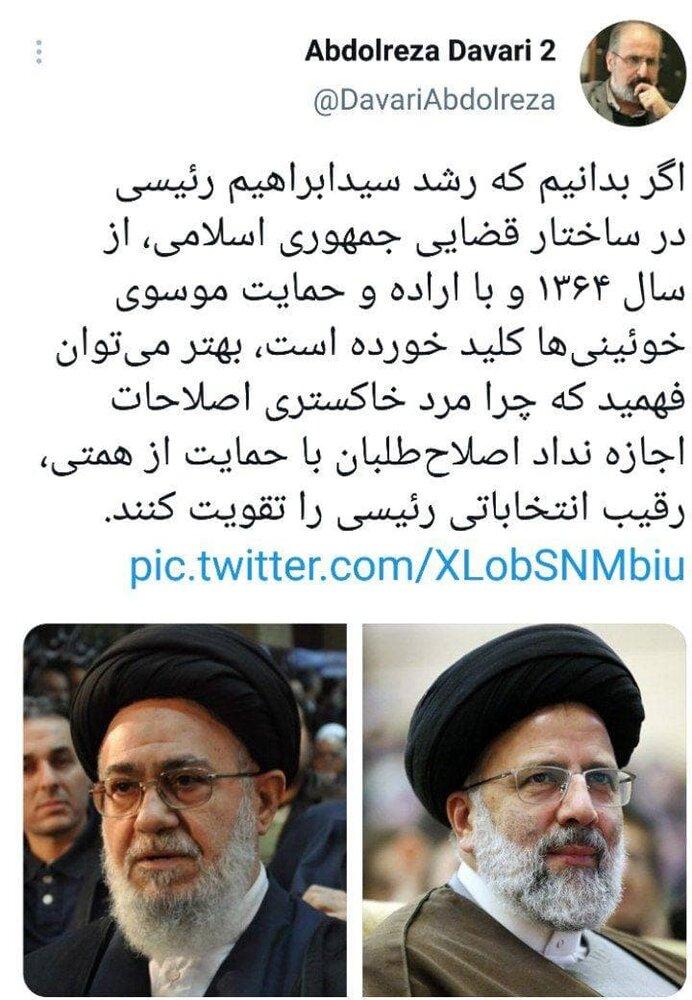ادعای جنجالی عبدالرضا داوری درباره رابطه موسوی خوئینی ها و رئیسی