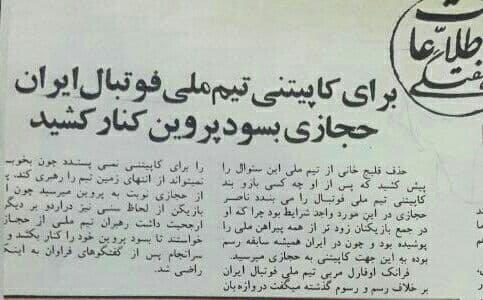 ناصر حجازی به نفع علی پروین کنار کشید/عکس