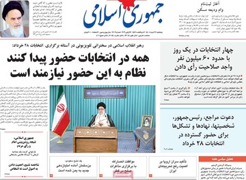 صفحه اول روزنامه های ۵ شنبه۲۷ خرداد ۱۴۰۰