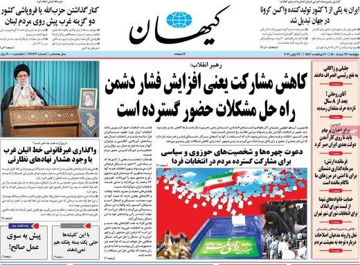 کیهان باز عصبانی شد؛ با این کلیشهها حتی یک بسته پفک هم نمیدهند