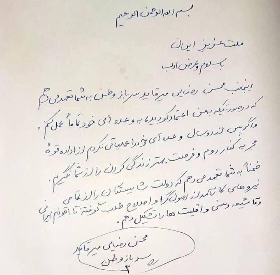 تعهد عجیب محسن رضایی: بعد از ۲ سال از ریاست جمهوری کنار می روم اگر...