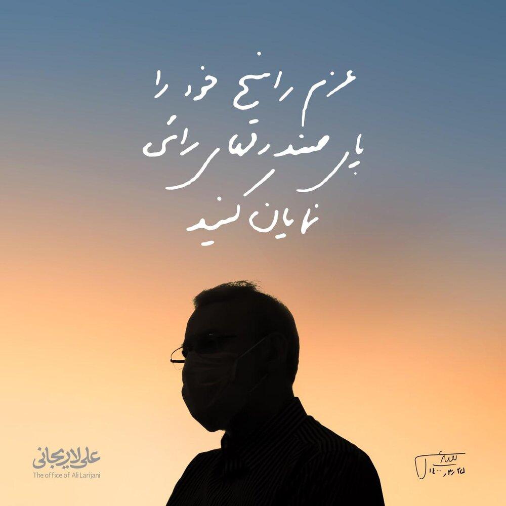 پیام انتخاباتی علی لاریجانی با هشتگ روز ملی سرنوشت