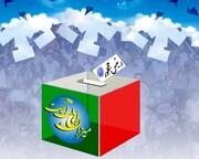 قهر با انتخابات «ممنوع» /مسئولان و سیاسیون پای صندوق های رأی آمدند