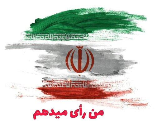 #رأی_میدهم ترند توییتر فارسی شد