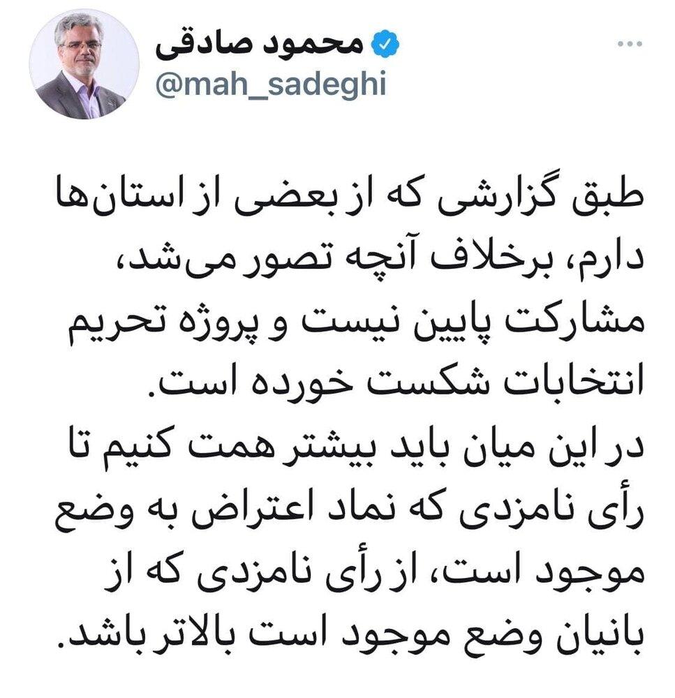 کرباسچی: در تاریخ می ماند که براندازان لشکر پنهان اصولگرایان شدند /محمود صادقی: پروژه تحریم انتخابات شکست خورد