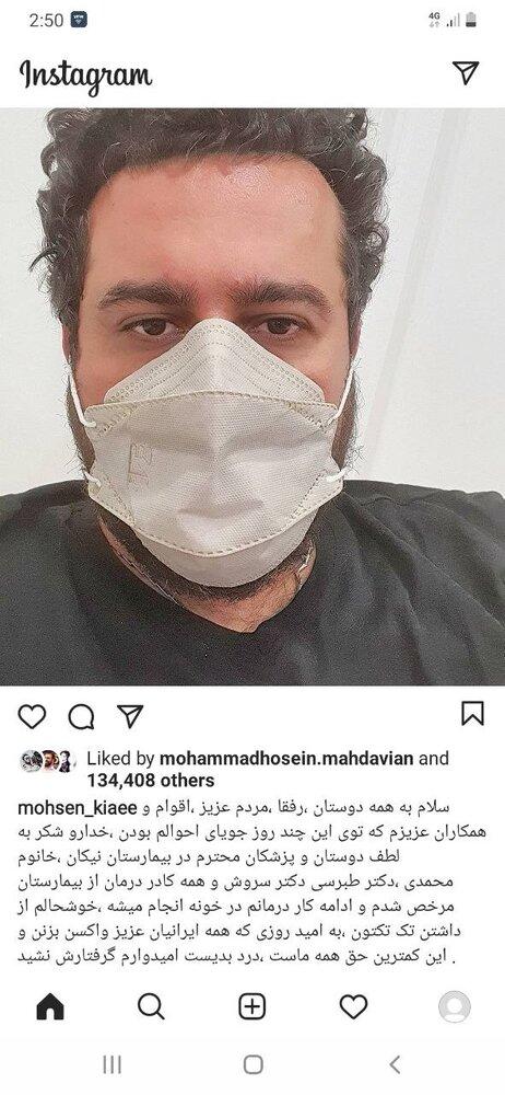 مصطفی کیایی از بیمارستان مرخص شد