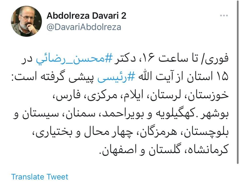 ادعای عجیب مشاور سابق احمدینژاد؛ محسن رضایی از رئیسی جلو زد