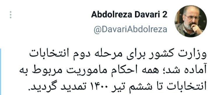 رأی سعید جلیلی به سبد قاضی زاده هاشمی رفت یا رئیسی؟ /ادعای مشاور سابق احمدی نژاد درباره دو مرحله ای شدن انتخابات