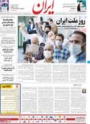 صفحه اول روزنامه های شنبه ۲۹ خرداد ۱۴۰۰