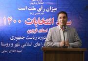 ۳۰۰خبرنگار در قزوین اخبار انتخابات را پوشش دادند