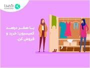 شبکه اجتماعی کمدا، از مشاغل خانگی و کسب و کارهای کوچک حمایت میکند