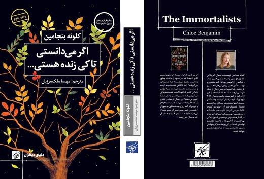 رمان «اگر میدانستی تا کی زنده هستی چطور زندگی میکردی؟»، به چاپ دوم رسید