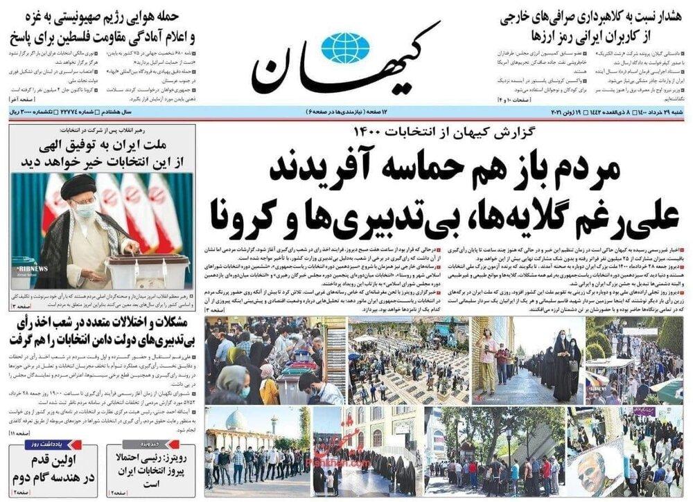 عکس صفحه یک کیهان چند ساعت بعد از پایان انتخابات /حمله به روحانی