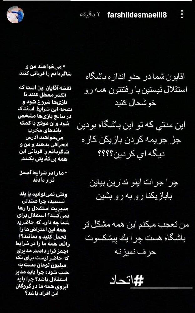 بازیکن استقلال پشت مجیدی درآمد /عکس