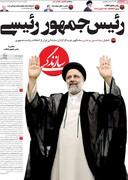 صفحه اول روزنامه های یکشنبه30 خرداد1400