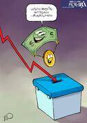ببینید سقوط آزاد سکه و دلار بعد از انتخابات!