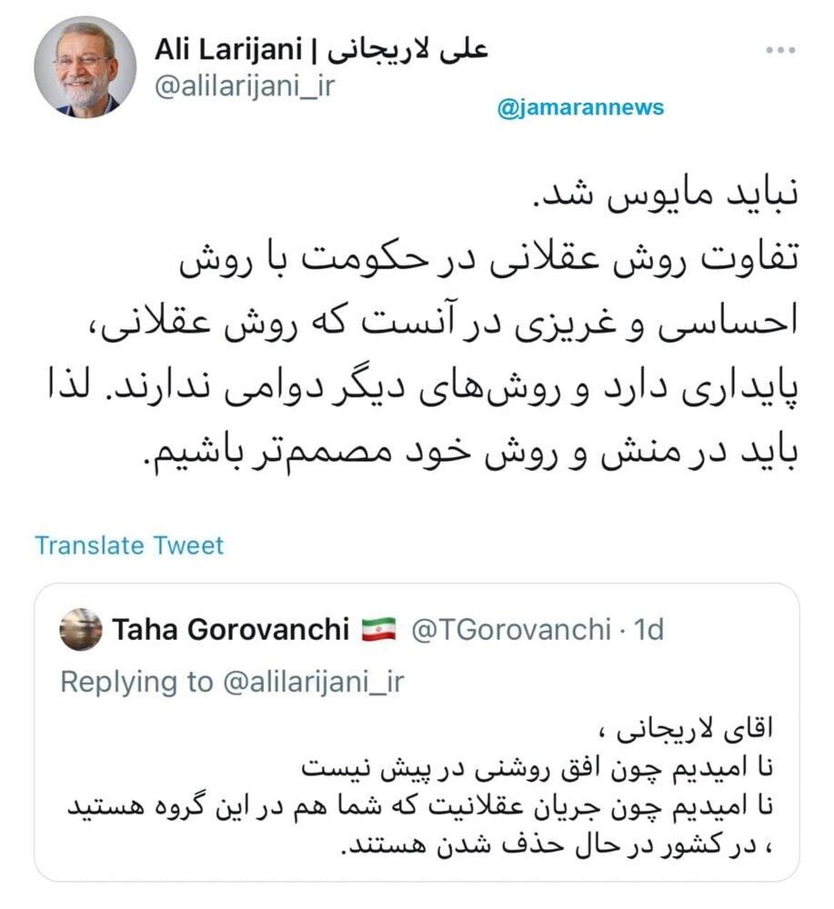 پاسخ علی لاریجانی به نگرانی های یک کاربر توئیتر