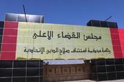 قاضی شرع داعش به ۴ بار اعدام محکوم شد