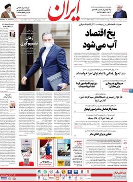صفحه اول روزنامه های آخرین روز بهار 1400