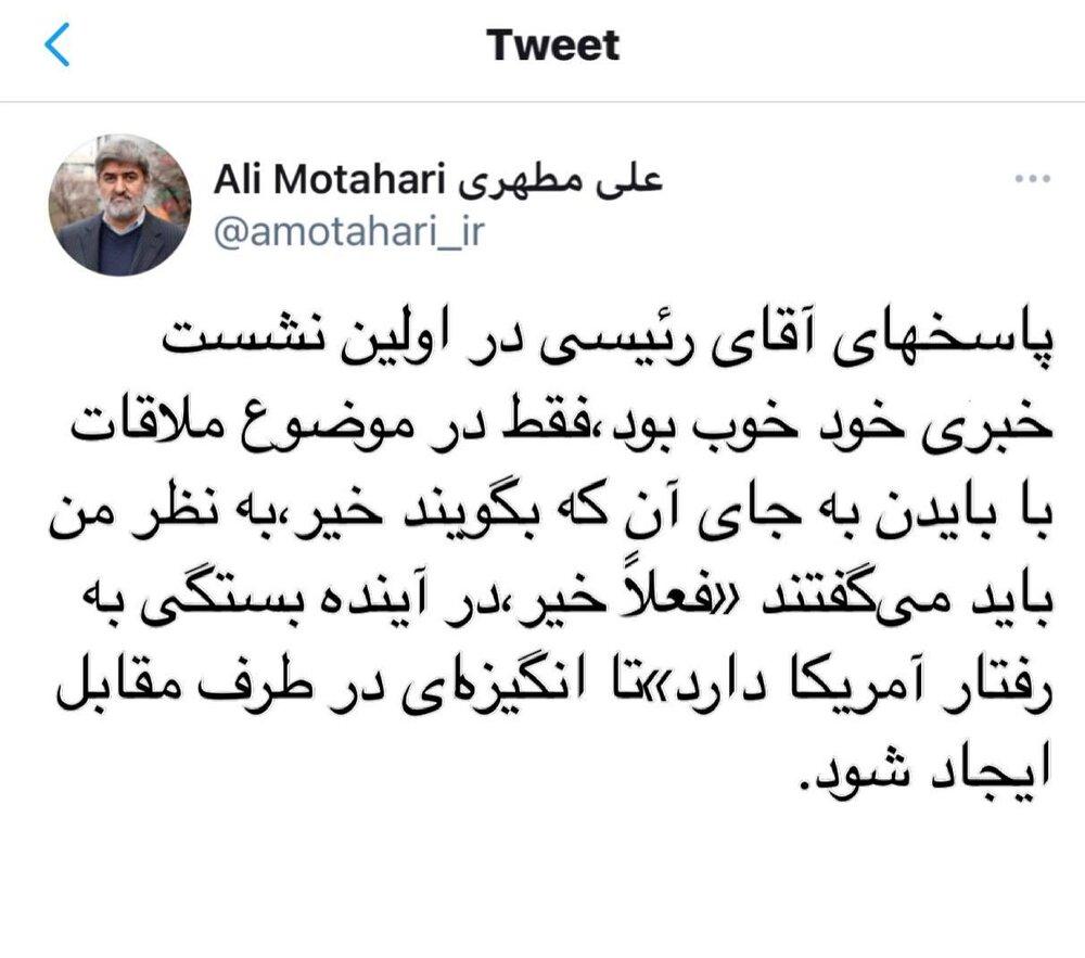 واکنش علی مطهری به پاسخ ابراهیم رئیسی درباره دیدار نکردن با جو بایدن