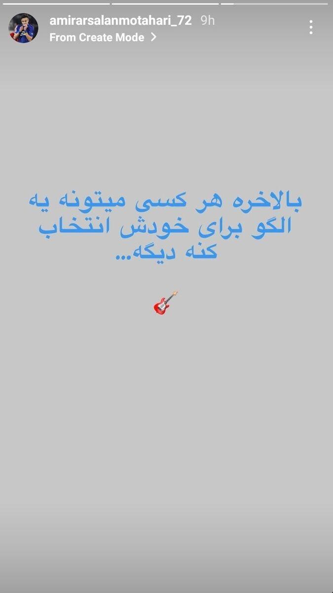 مهاجم استقلال پاسخ آل کثیر را داد/عکس